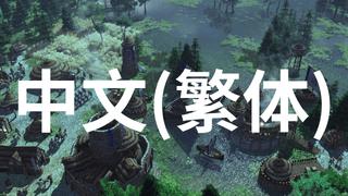 Chinese (Taiwan) Language Pack