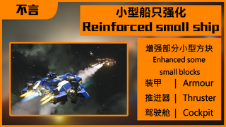 Reinforced small ship