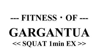 FITNESS・OF・GARGANTUA:SQUAT 1min Ex