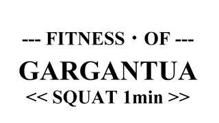 FITNESS・OF・GARGANTUA:SQUAT 1min