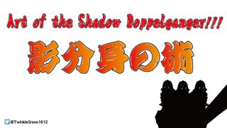 Art of the Shadow Doppelganger!!!