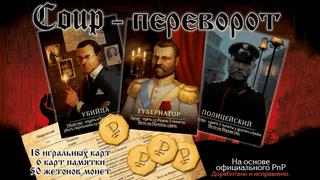 Coup / Переворот [RUS]