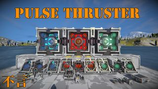 Galax Pulse Thrusters