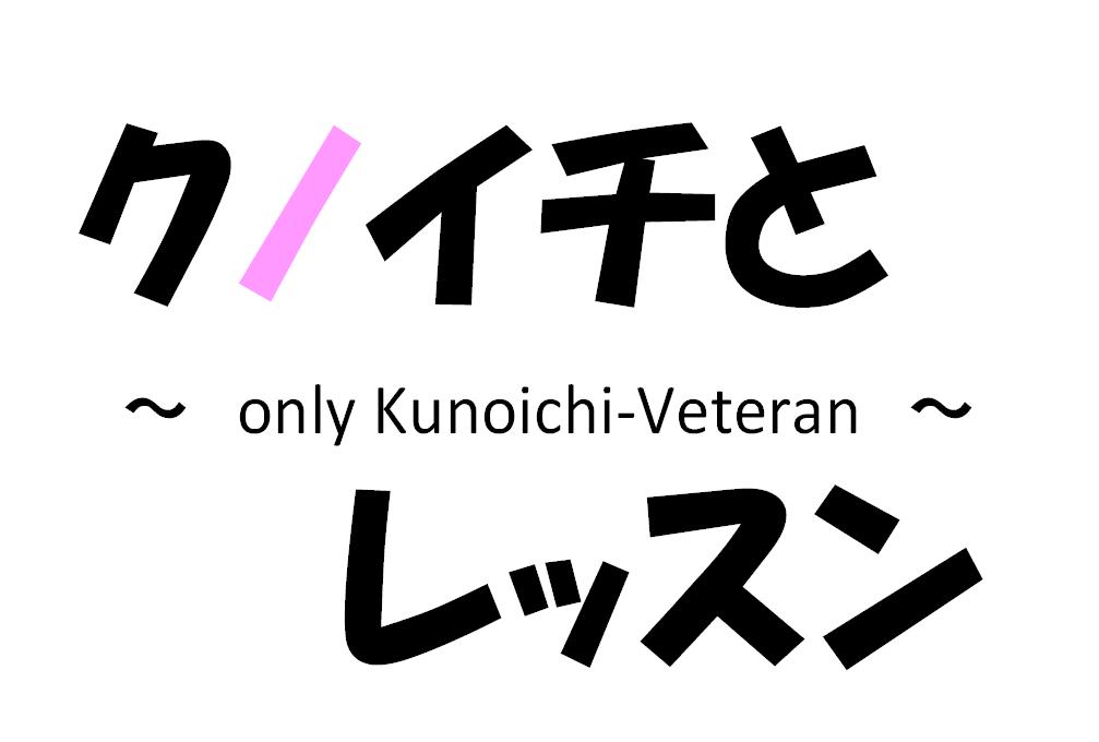 kunoichi-veteran_lesson_2_top.png
