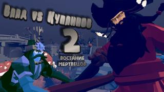 Vlad vs Kuplinov 2 VOSTANIE MERTVECOV