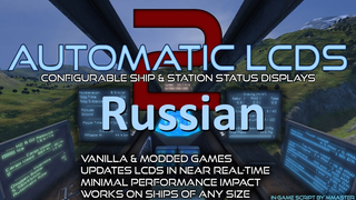 Automatic LCDs 2 Rus