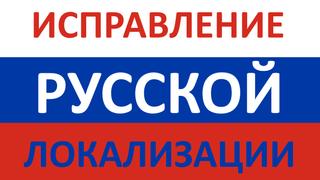 Russian localization fixes