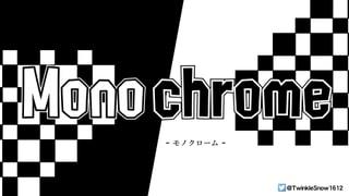 Monochrome‐白と黒