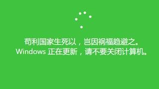 Windows 正在更新