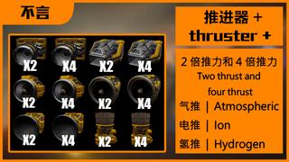 Thruster+
